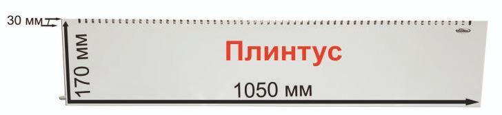«Коузи» 1050 мм