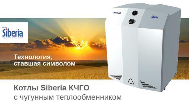 Siberia КЧГО-16